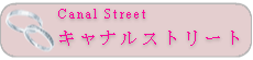 Canal Street キャナルストリート